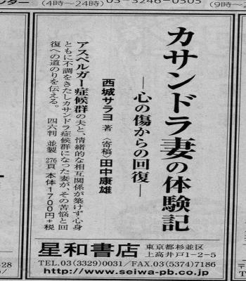 カサンドラ妻新聞_convert_20160117111327