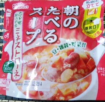 朝食べるスープ
