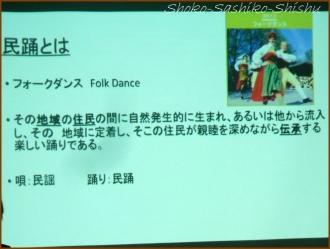 20151209 講義 1  民踊