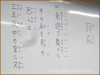 20160112 謡い 1  能