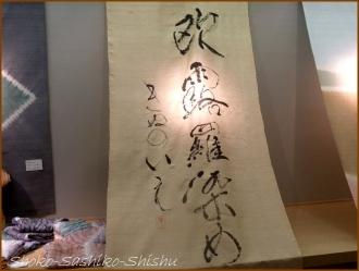 20160119  展示 1  熊谷へ