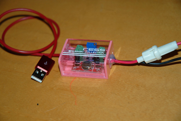 USB電源コード未完成
