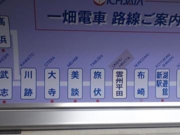 7難読駅名