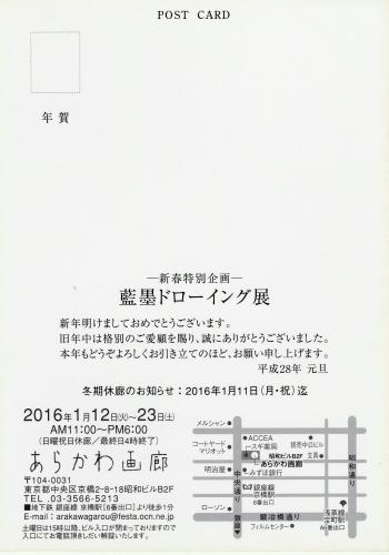 新春の展覧会
