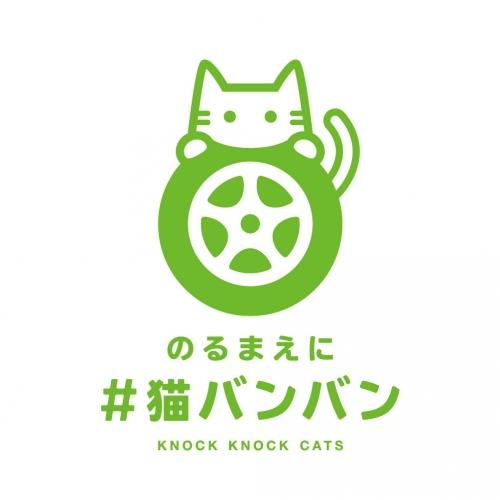KnockKnockCats_logo.jpg