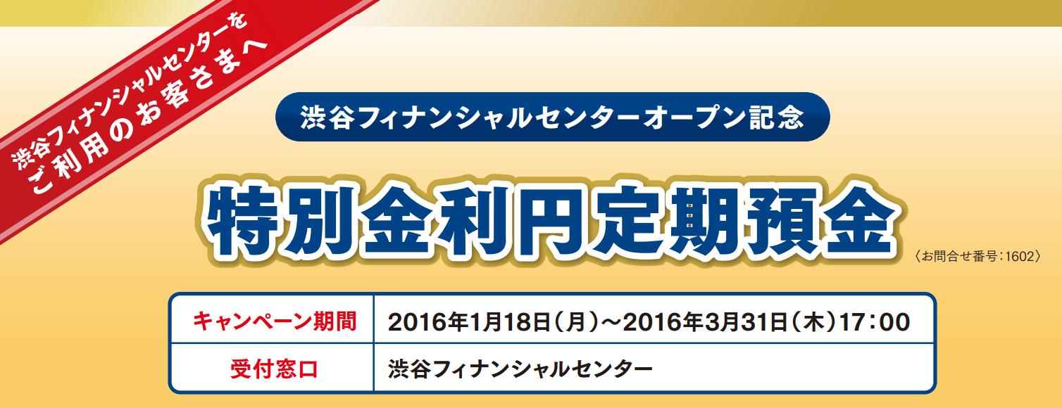 新生銀行_渋谷キャンペーン