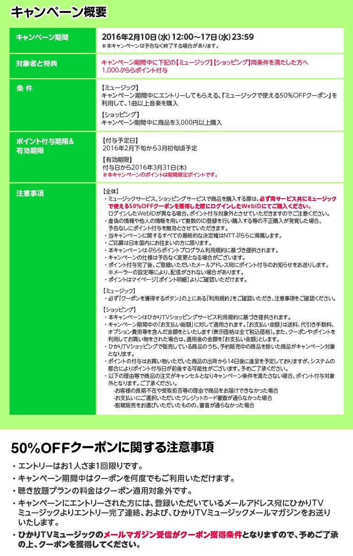 ひかりTV_ミュージック・ショッピングCP