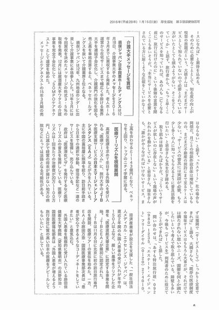 時事通信社6