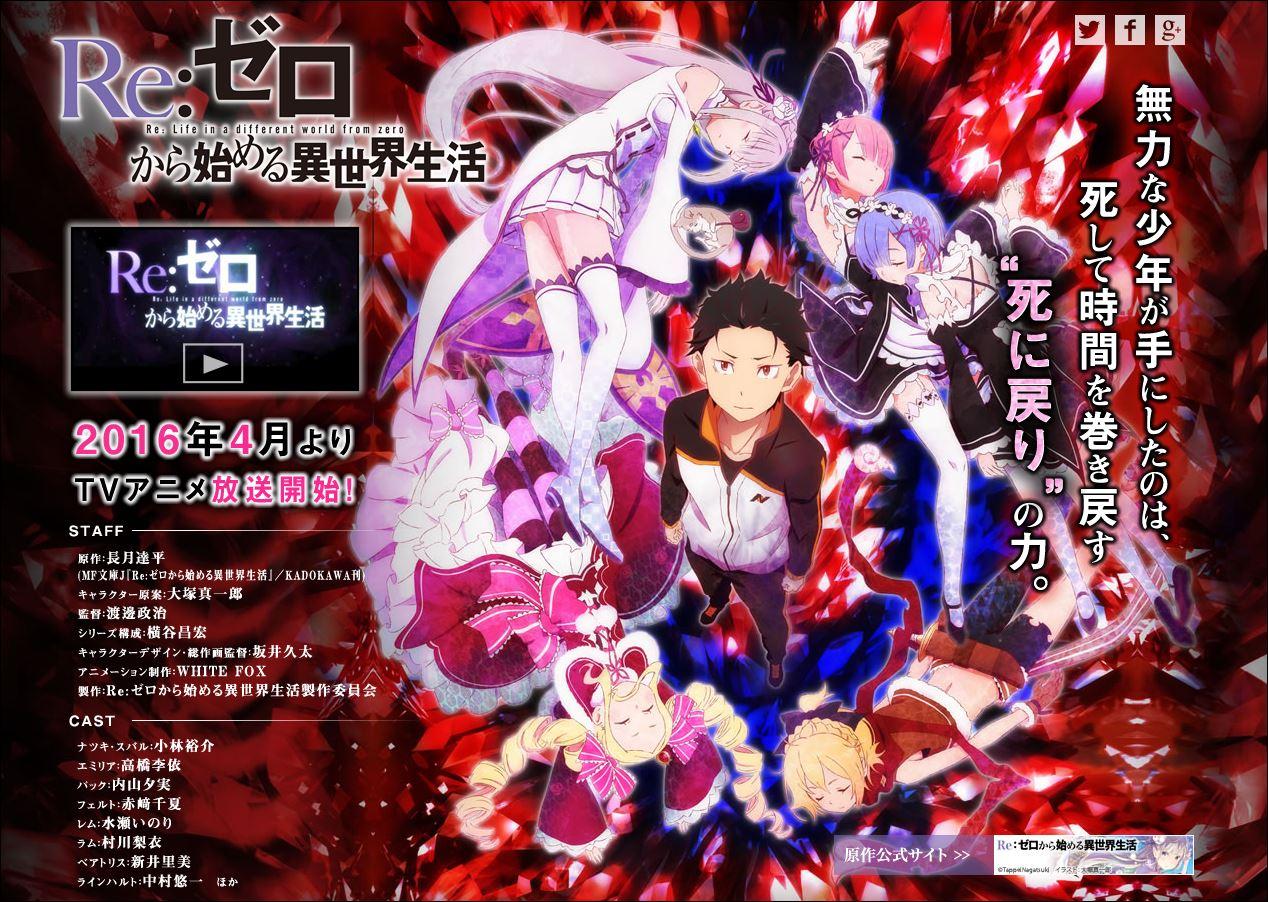 TVアニメ 『Reゼロから始める異世界生活』 2016年4月に放送開始!スタッフ・キャストも公開!