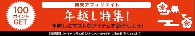rk2015toshikoshi.jpg
