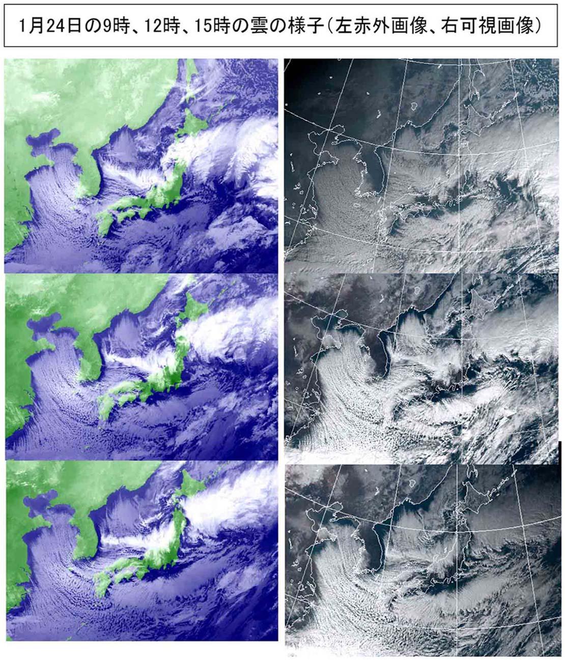 1月24日の衛星画像