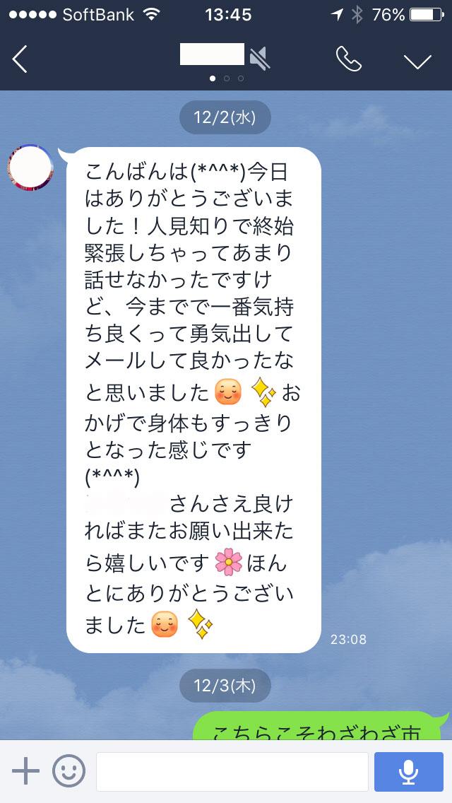 えりさん感想20151202