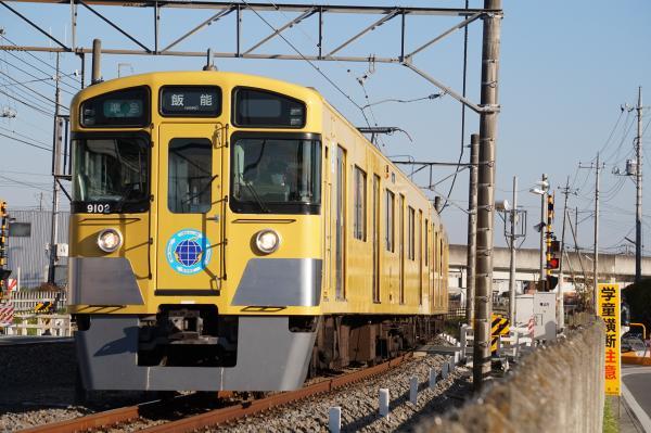 2015-12-26 西武9102F 準急飯能行き 4133レ
