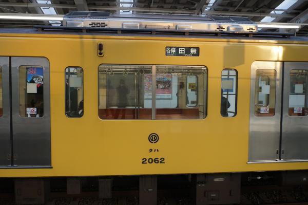 2016-02-04 西武2061F 各停田無行き 側面写真