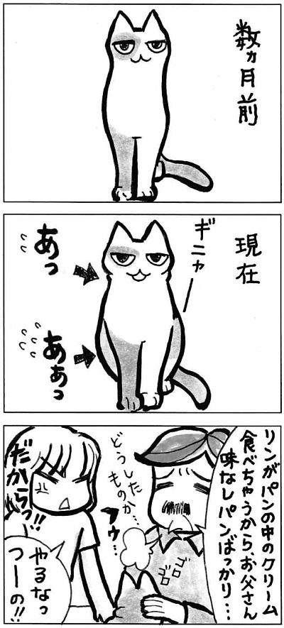 ぽっちやリン2-2