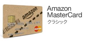 amazon_mastercard.png
