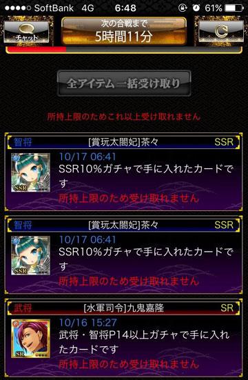 SSR10茶々2連wwww