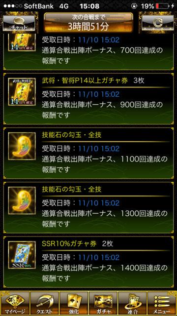 報酬20151109
