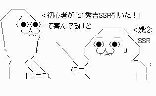 秀吉残念SSR