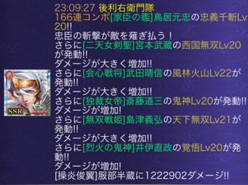 忠義千斬協闘2