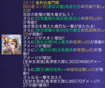 攻城戦-忠義千斬1発