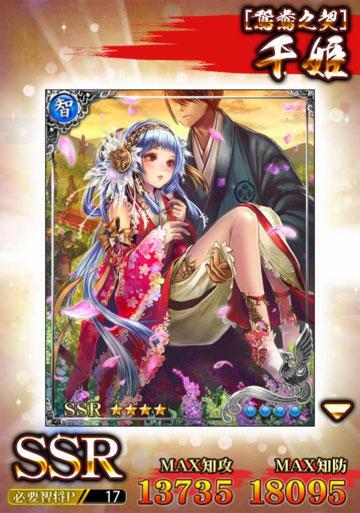 千姫SSR