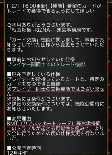 ユーザー同士→運営選択カードとの交換