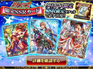 クリスマス限定SSR確定ガチャ券