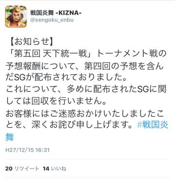 運営Twitter 誤ってSG配布