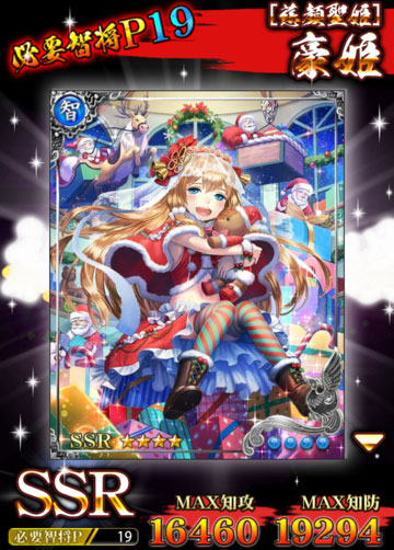 [慈顔聖姫]豪姫SSR