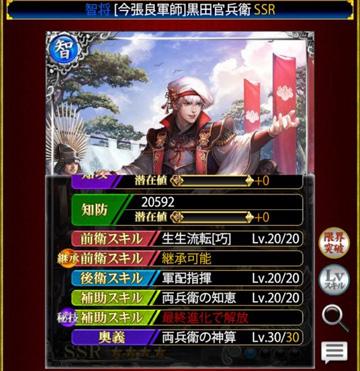 [今張良軍師]黒田官兵衛カード