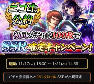 SSR確定キャンペーンが終わってしまう