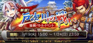 協闘バトルイベント「戸次川の戦い」