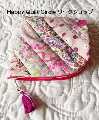 Happy Quilt Circle ワークショップ作品 2016.1.25
