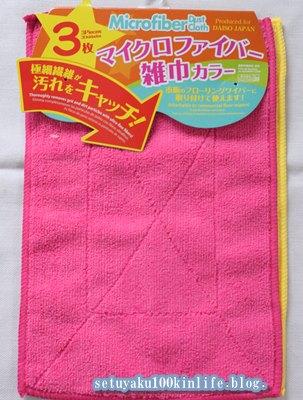 entry_img_481.色がカラフルで可愛いお掃除道具♪100均ダイソーの雑巾に見えない「マイクロファイバー雑巾カラー」3枚