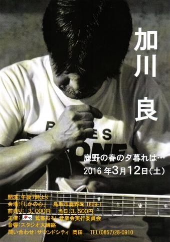 kagawa_201602121830123c3.jpg