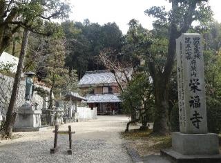 57栄福寺-入り口26