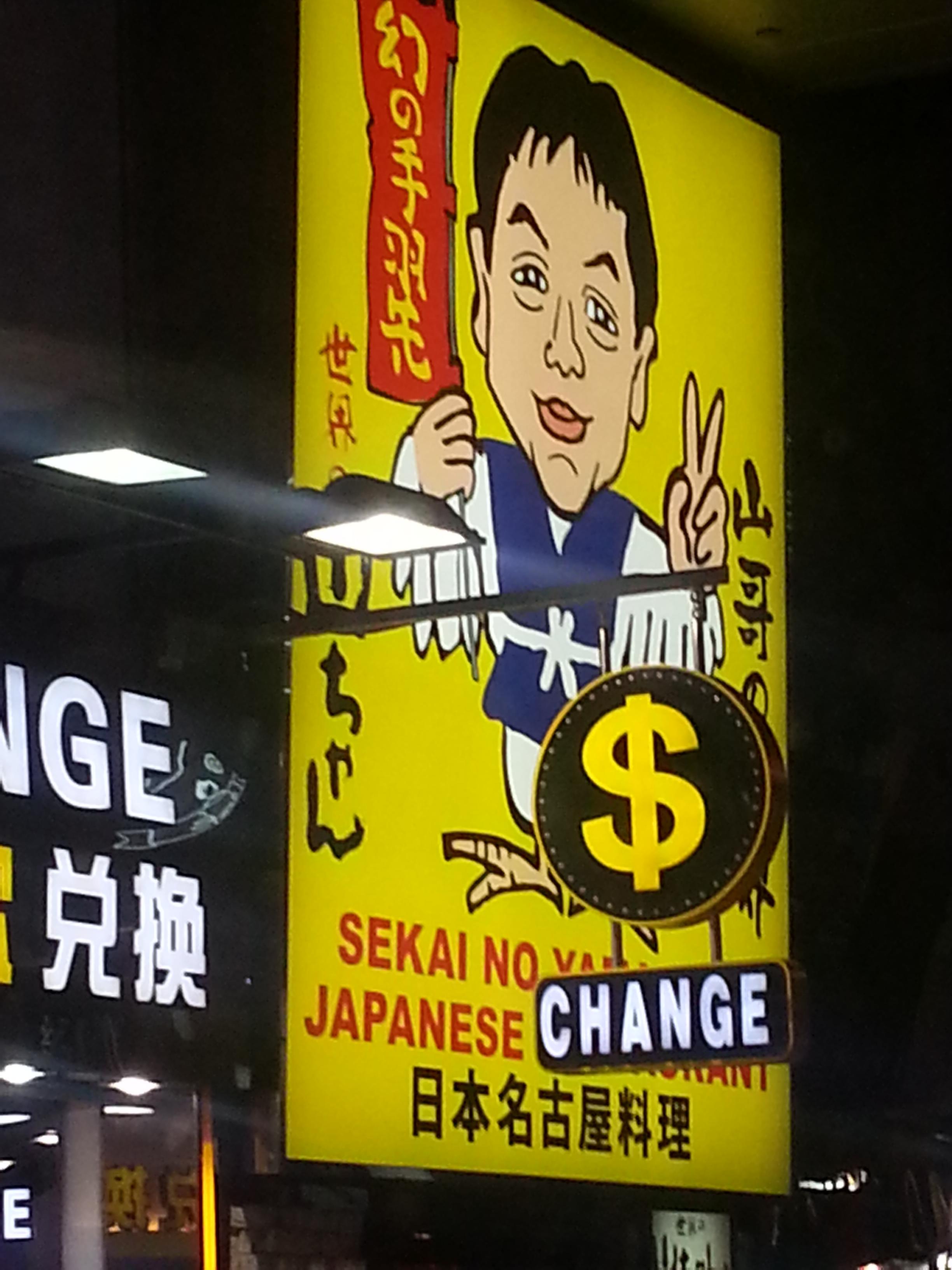 香港山ちゃん