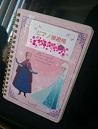 ピアノ練習帳2