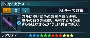20160103_yami.jpg