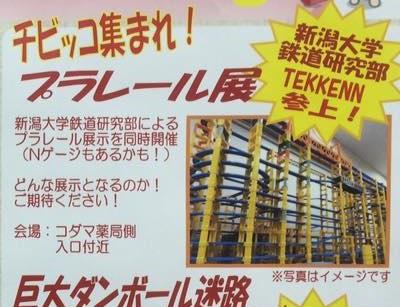 mitsuke_kanban1.jpg