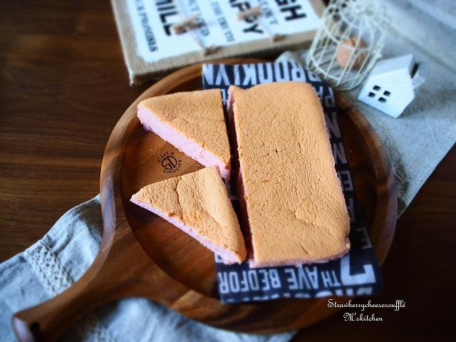 P2070045ストロベリーチーズスフレ