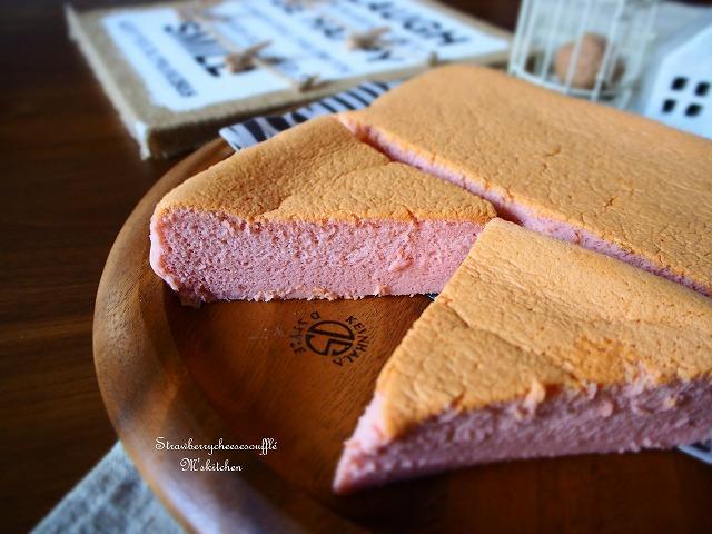 P2070052ストロベリーチーズスフレ