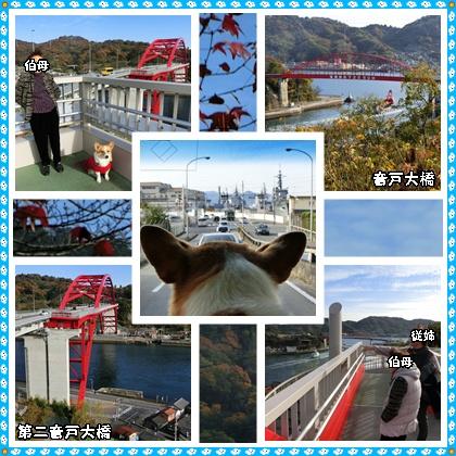 音戸大橋1