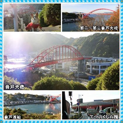 音戸大橋3