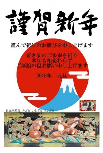 2016_年賀