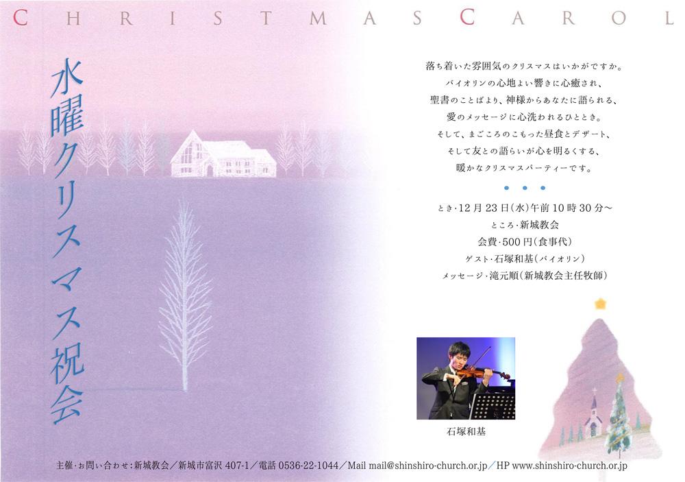 水曜クリスマス祝会