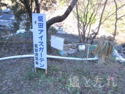 IMG_2368_20151230_01_袋田の滝
