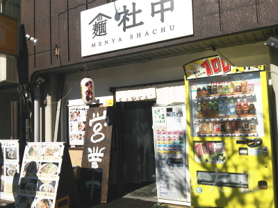 DSC_0236_20160124_01_麺屋社中