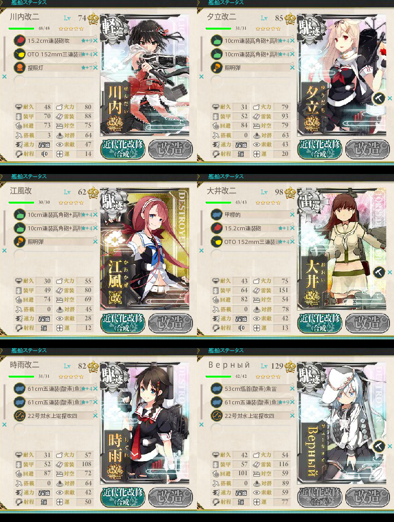2015 秋イベ E-5甲 攻略